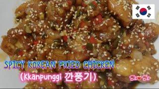 Spicy Korean Fried Chicken (カン…