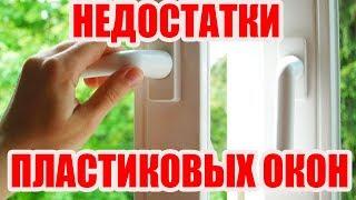 рОССИЯ МЕНЯЕТ ПЛАСТИКОВЫЕ ОКНА НА ДЕРЕВЯННЫЕ. Недостатки пластиковых окон. Почему люди снимают окна