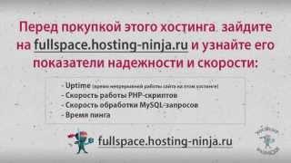 Хостинг fullspace.ru. Заказываем хостинг.(, 2013-07-09T05:44:13.000Z)