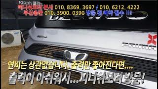 [프리마 14t 420마력] 냉동탑차 자동차 출력 정말…