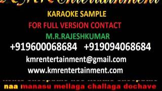 KONTE CHOOPOTHU - ANANTHAPURAM (VIDEO KARAOKE) TELUGU KARAOKE BY KMR ENTERTAINMENT