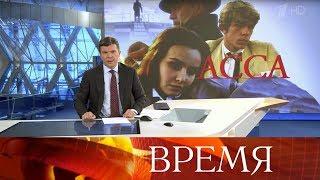"""Выпуск программы """"Время"""" в 21:00 от 05.12.2019"""