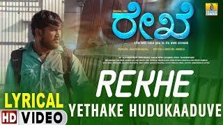 """""""Rekhe"""" Kannada Short Movie   Yethake Hudukaaduve Lyrical Song   Jhankar Music"""