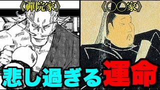 【呪術廻戦】禪院家のモデルはあの有名な◯◯家だった!?