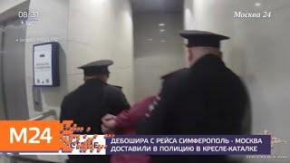 Смотреть видео Авиадебошира доставили в полицию на кресле-каталке - Москва 24 онлайн