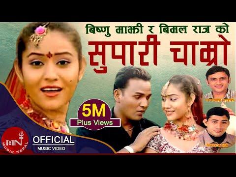 Supari Chamro by Bimalraj Chhetri and Bishnu Majhi