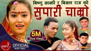 Supari Chamro | Bimal Raj Chhetri And Bishnu Majhi | Nepali Lok Geet