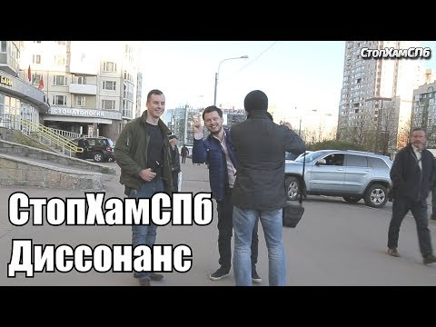 СтопХамСПб - Диссонанс