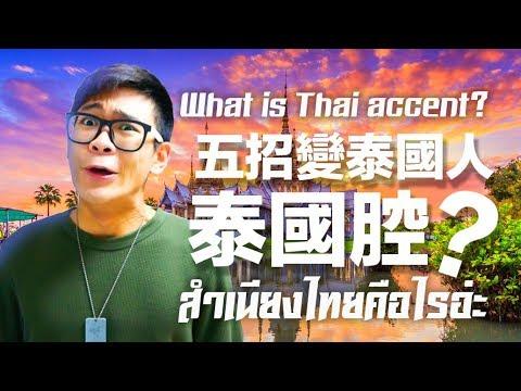 簡單五招成為泰國人 什麼是泰國腔 What's Thai Accent Chinese?|超強系列