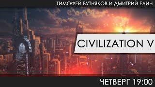 Civilization V - Конвергенция