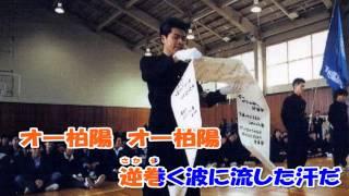 まっかっかな太陽が・・、北海道北見柏陽高校 第三応援歌。 かしわ会東...