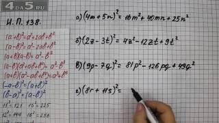 Итоговое повторение 138. Алгебра 7 класс Мордкович А.Г.