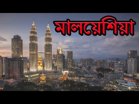 মালয়েশিয়ার জানা-অজানা এবং প্রয়োজনীয় কিছু তথ্য ।। Facts About Malaysia in Bangla