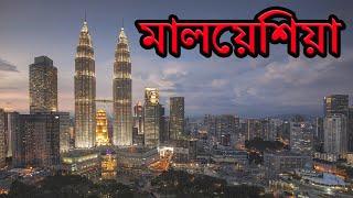 মালয়েশিয়ার ইতিহাস এবং প্রয়োজনীয় কিছু তথ্য ।। Facts About Malaysia in Bangla