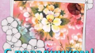 Поздравляю-Праздник весны и труда-1 Мая