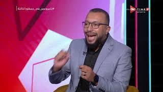 عمر عبد الله وتامر بدوي في فقرة تحليلية خاصة لمباراة الأهلي والمقاولون ومنافسات اليورو