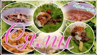 Корейское блюдо: СЯМИ | как варить рис? | ЕДА КАК В ДОРАМЕ