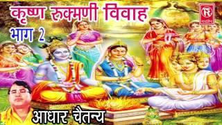 किस्सा कृष्ण रुक्मणी विवाह भाग 2 | Kissa Kirshan Rukmani Viwah Part 2 | Swami Aadhar Chaitanya