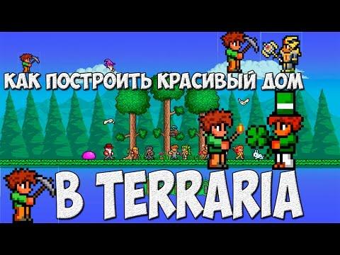видео: Как построить красивый дом в terraria.