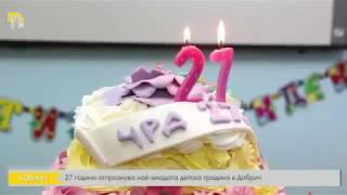 27 години отпразнува най-младата детска градина в Добрич