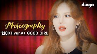 Download [4K] ❤️현아-GOOD GIRL❤️    Choreography + Commentaryㅣ딩고뮤직ㅣDingo Music