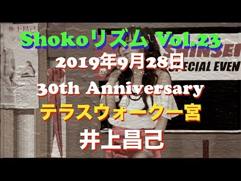『Shokoリズム Vol.23』2019年9月28日 テラスウォーク一宮