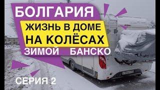 Жизнь в доме на колёсах зимой Банско Болгария
