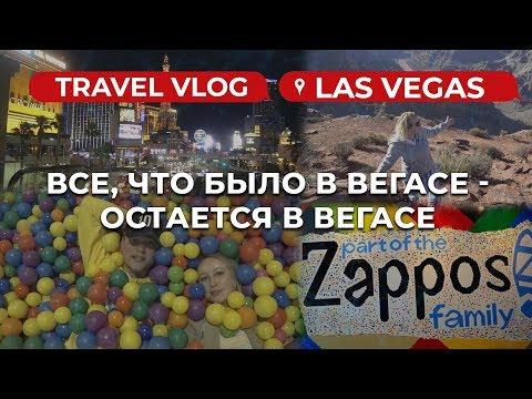 Лас Вегас - город не только азартных игр, но и простых людей