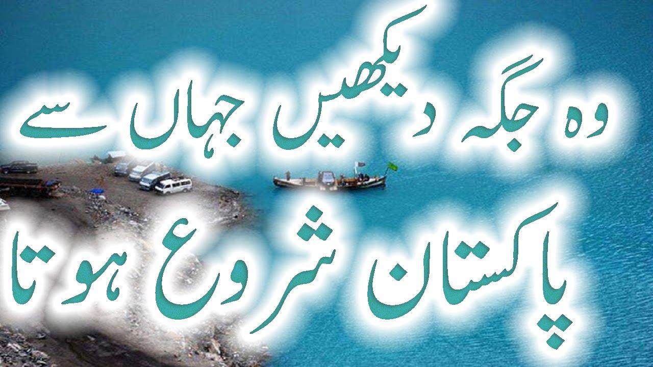 Woh Khubsurat Jagah Jahan Se Pakistan Shuru Hota Hai