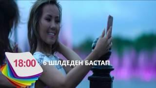 """Тұсаукесер! """"Тікелей эфирде - Астана"""" ток- шоуы"""