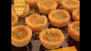 بالفيديو : طريقه شهيه لعمل كنافة بقمر الدين - مطبخ منال العالم 2015