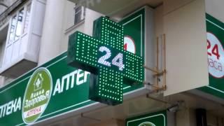 Светодиодный аптечный крест под заказ.Рекламные светодиодные вывески.(, 2013-11-04T00:13:25.000Z)