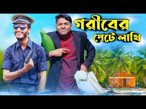 গরীবের পেটে লাথি | Bangla Funny Video | Family Entertainment bd | Desi Cid | Comedy Video | Natok