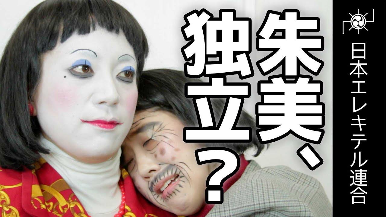 日本 エレキテル 連合 あけみ ちゃん