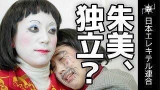 【チャンネル登録をお願いします!】 http://goo.gl/gmhWoY 【日本エレ...