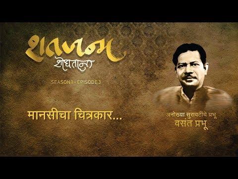 Shatajanma Shodhatana   SE01 EP03  Manasicha Chitrakar    Vasant Prabhu