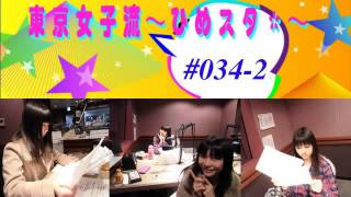 2012/12/16 NACK5「東京女子流~ひめスタ*」 トークのみ.