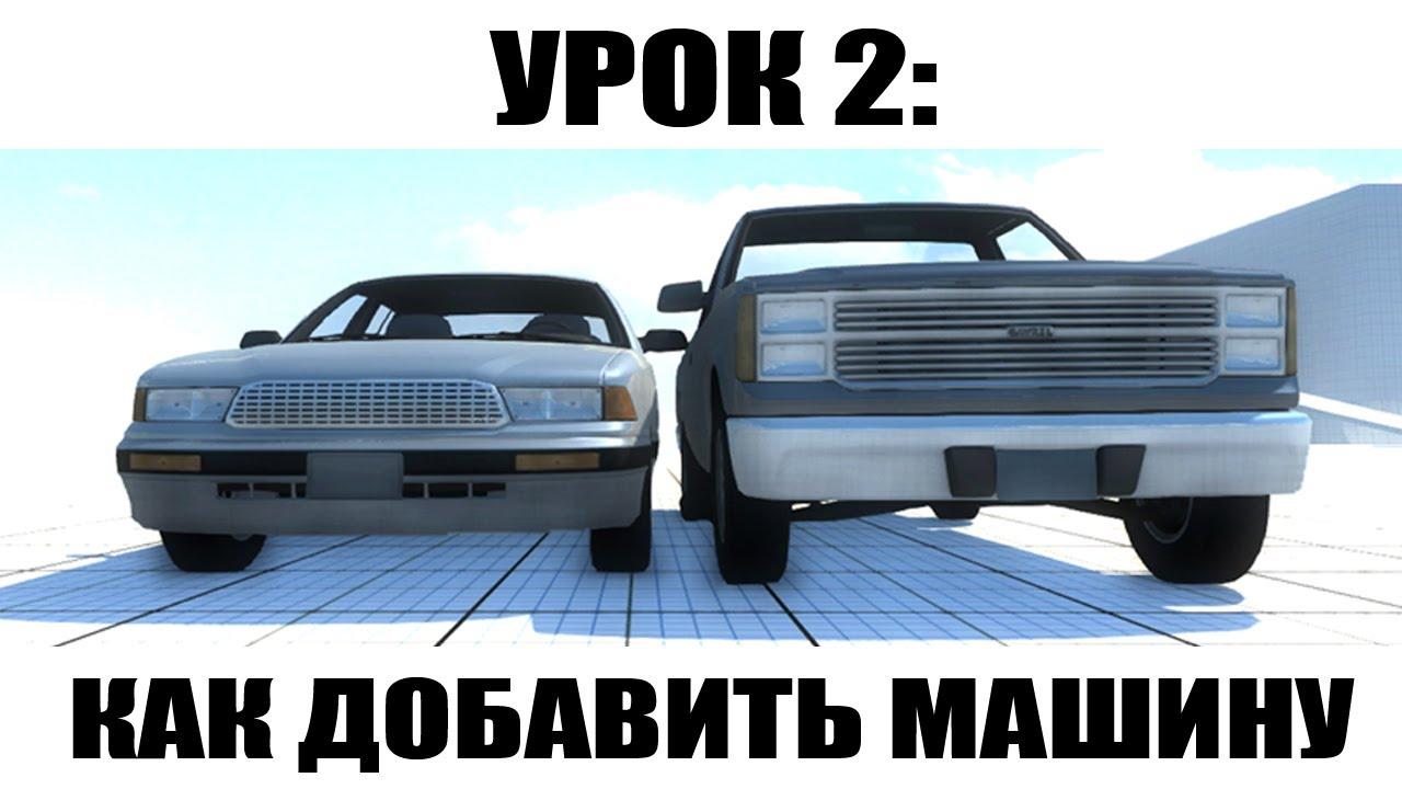 Как в бименджи сделать 2 машины