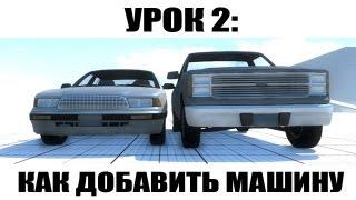 BeamNG Урок 2: Как добавить машину