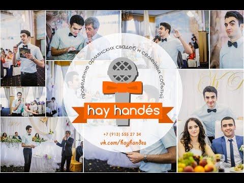 Hay Handes: ведущий на армянскую свадьбу или семейное событие (армянский тамада)