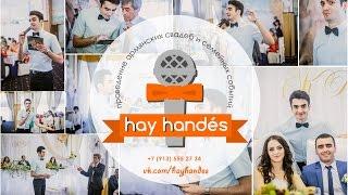 hay handes: ведущий на армянскую свадьбу или семейное событие (армянский тамада)(, 2014-12-08T11:56:48.000Z)
