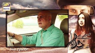 Mere Khudaya Ep 19 (Teaser) - ARY Digital Drama