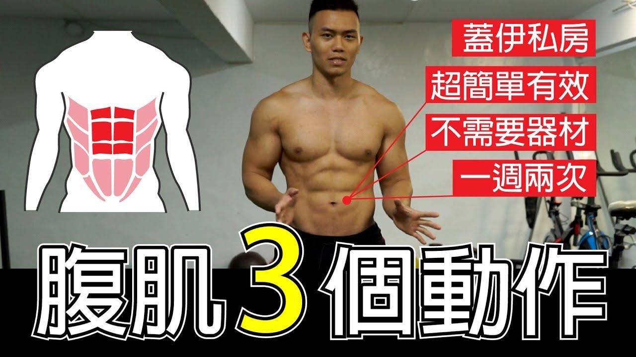 【腹肌全方位訓練】不用器材 3個動作 一週2次 │健人訓練│ 2019ep18 - YouTube