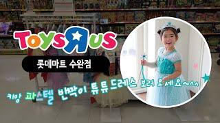 롯데마트 수완점 토이저러스 키앙 아동 코스튬 드레스