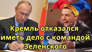 Срочно! Клоунада Украины привела к отказу России от общения с командой Зеленского
