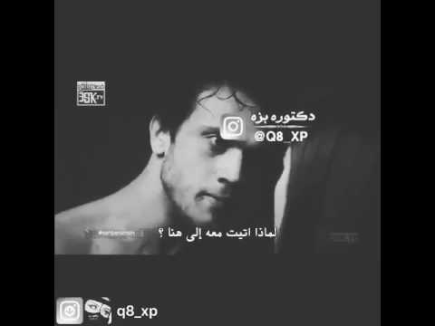 مقطع حزين 😔 مؤلم اتحداك متصيح مع اغنيه عراقيه