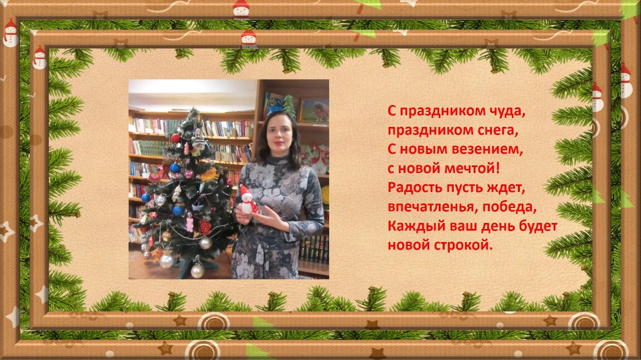 готово шуточные поздравления библиотекарям с новым годом могут