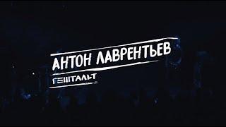 Антон Лаврентьев - Запутались в лете @ Гештальт, Санкт-Петербург, 26.11.2017