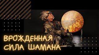 ВРОЖДЕННАЯ СИЛА ШАМАНА. РЕЛИГИЯ. ДРЕВНИЕ ЗНАНИЯ - СЕРГЕЙ КУЛАКОВ И ЮЛИЯ ФРАНЦ