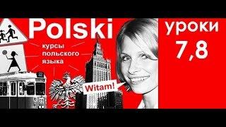 Польский язык 7 и 8 урок. Для начинающих